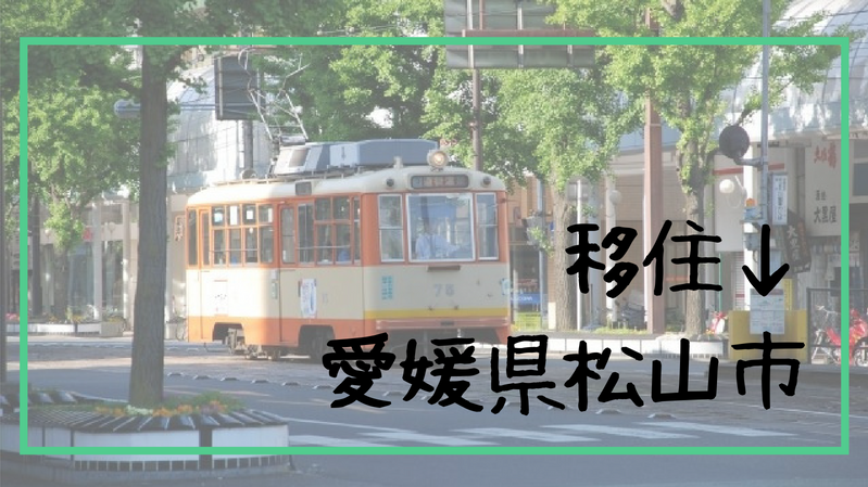 移住↓ 愛媛県松山市
