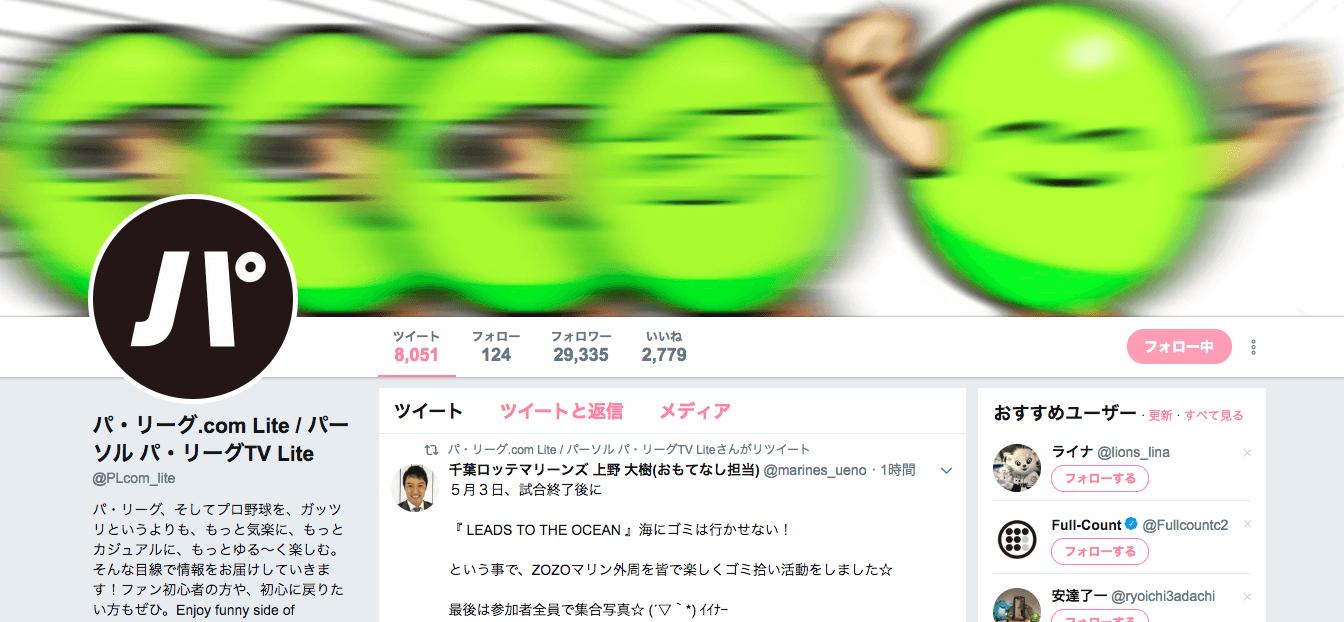 パ・リーグ.com Lite / パーソル パ・リーグTV Lite