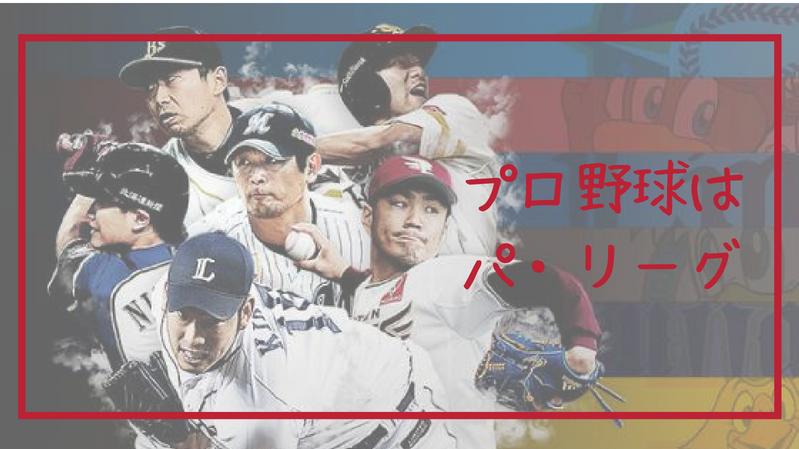 プロ野球はパ・リーグ