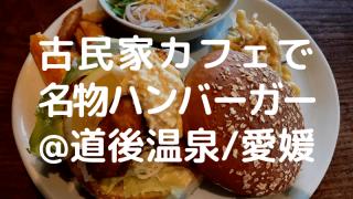 古民家カフェで名物ハンバーガー@道後温泉/愛媛