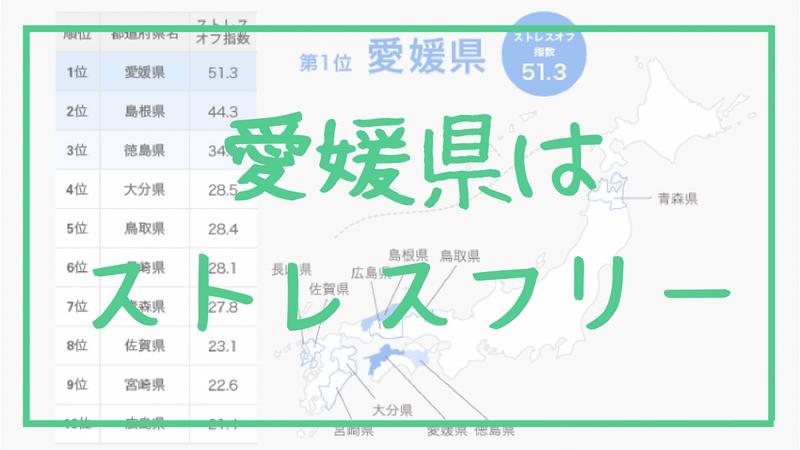 愛媛県は ストレスフリー