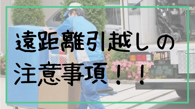遠距離引越しの 注意事項!!