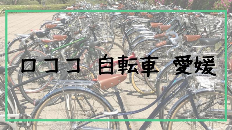 ロココ 自転車 愛媛