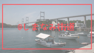 しまなみ海道