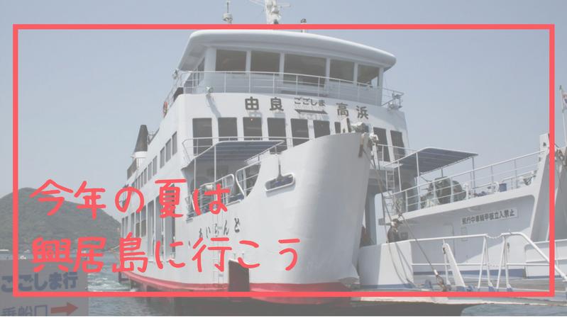 今年の夏は 興居島に行こう