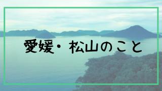 愛媛・松山のこと