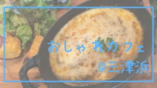 おしゃれカフェ @三津浜