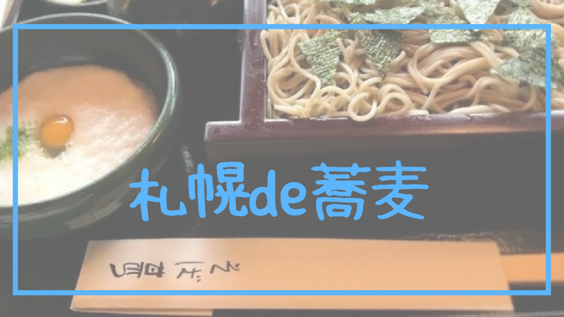札幌de蕎麦