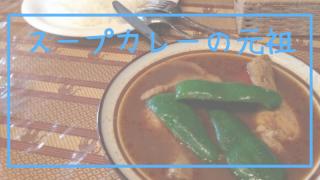スープカレーの元祖