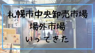 札幌市中央卸売市場 場外市場 いってきた