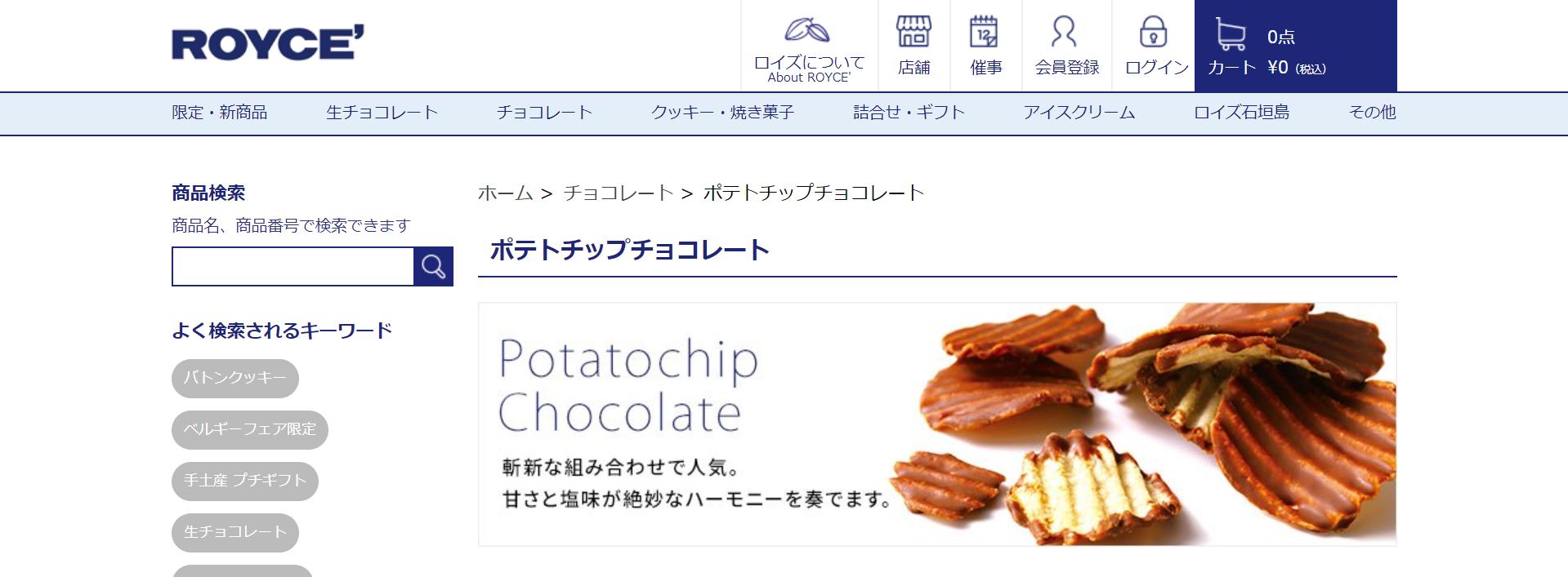 ポテトチップチョコレート|ロイズ(ROYCE')
