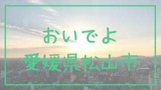 おいでよ愛媛県松山市