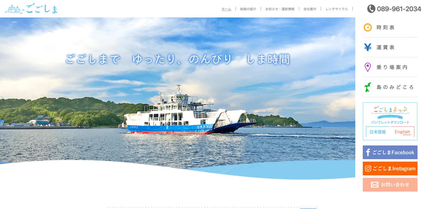 株式会社ごごしまホームページ