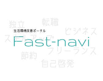 Fast-navi