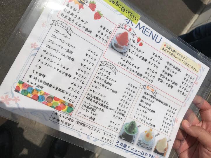 登泉堂 メニュー表