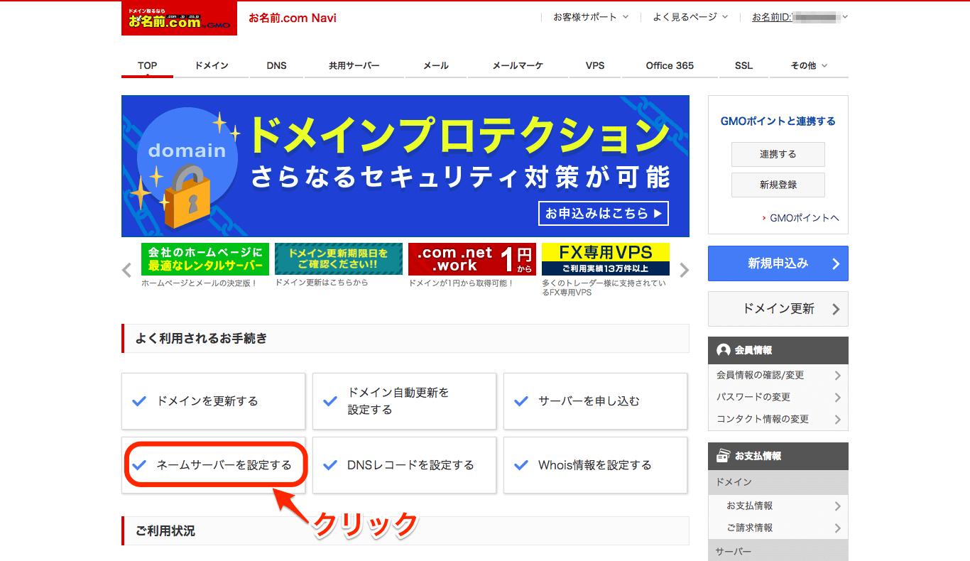 お名前.comナビ
