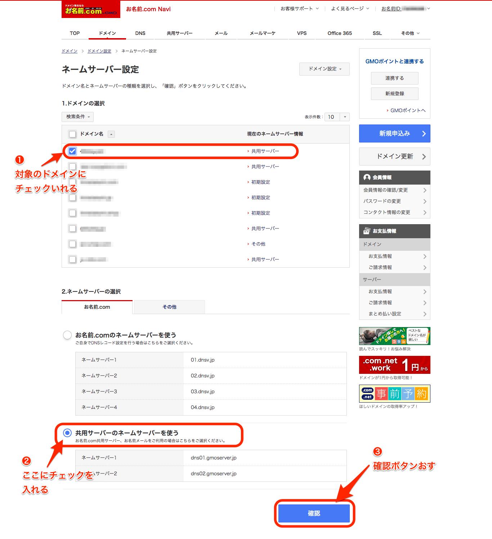 お名前.comナビ ネームサーバ設定