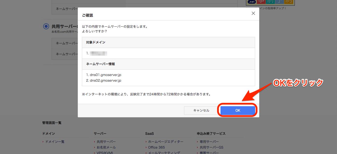 お名前.comナビ ネームサーバー設定 確認画面