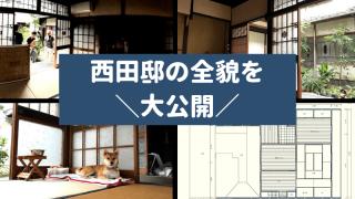 西田邸の全貌を大公開
