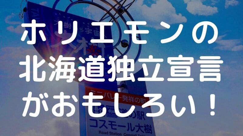 ホリエモンの北海道独立宣言はおもしろい